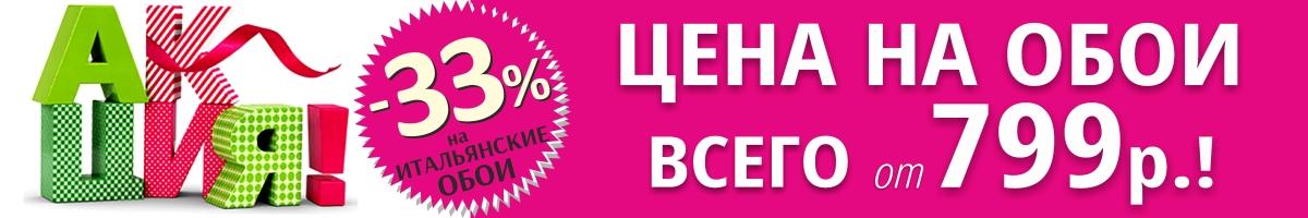 Скидки на обои. Распродажа обоев в Калининграде